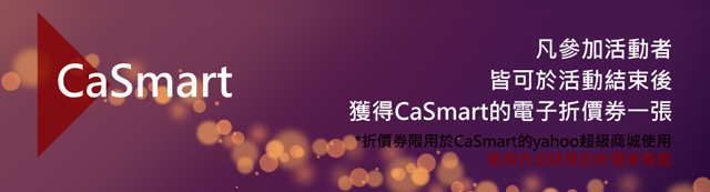 """【活動公告】CaSmart專業鋼化玻璃送你""""一片心意"""" – 超多中獎名額、高中獎率喔!"""