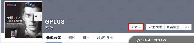 【活動公告】GPLUS bara1超薄美型真8核心玩美手機答題就抽,共有5支喔!