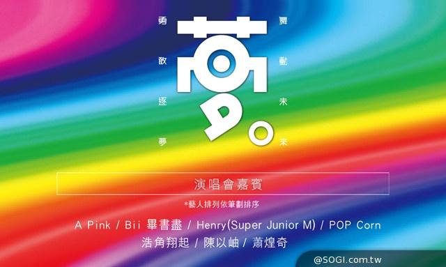人氣暖男Bii 畢書盡將出席《勇敢逐夢‧舞動未來–SAMSUNG公益演唱會》
