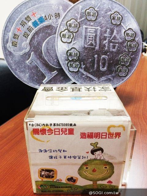 台灣酷派「慶雙十捐雙十,提早下班四小時」提早翹班不扣錢