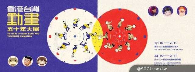 香港週2014@台北-香港台灣動畫五十年大展 半世紀的回溯與展望