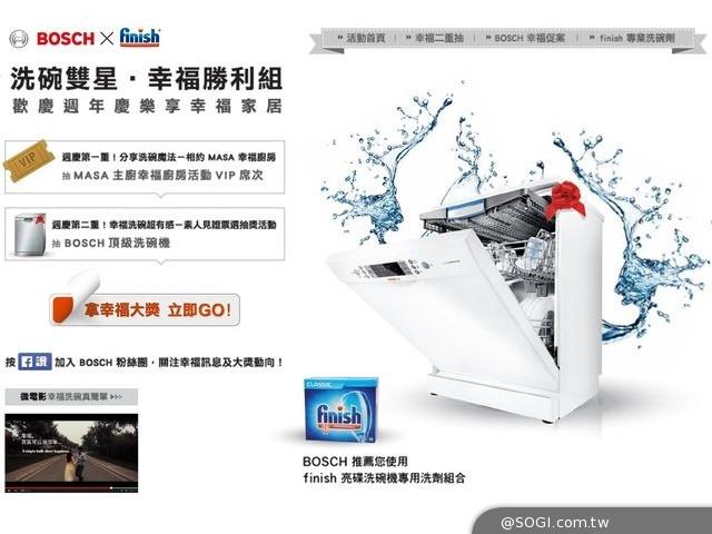 《Bosch x finish 洗碗雙星 • 幸福勝利組》週年慶特惠