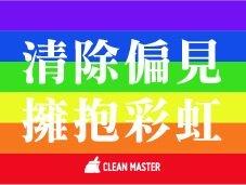 Clean Master響應台灣同志遊行 10月25日加入橙色「力量」大隊