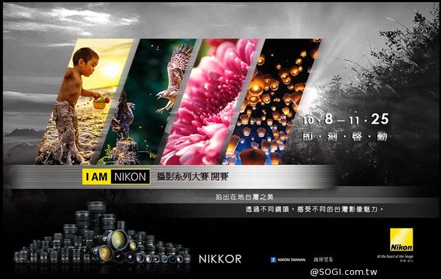 Nikon 2014線上攝影系列大賽 搶登2015 Nikon台灣版年曆