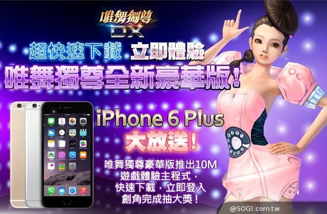 「唯舞獨尊˙豪華版」開放超快速下載!創角再抽iPhone 6 Plus