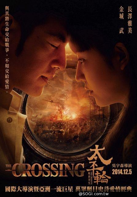 《太平輪:亂世浮生》戰爭愛情版海報曝光 亞洲最強陣容譜寫亂世戀曲