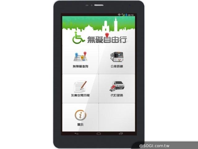 台灣大「無礙自由行APP」滑手機做公益 全國召集令開跑