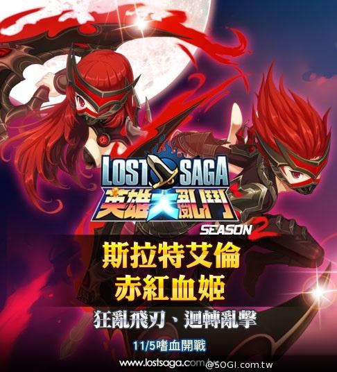 《英雄大亂鬥SeasonII》斯拉特艾倫、赤紅血姬11/5嗜血開戰