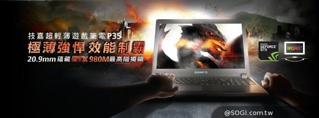 史上最強15吋電競筆電!技嘉P35X 神級獨顯 強勢登場