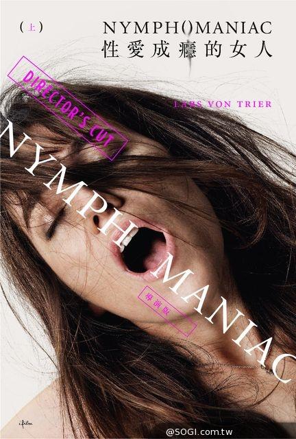 《性愛成癮的女人》導演版金馬影展秒殺 加長90分鐘全見版MOD上架
