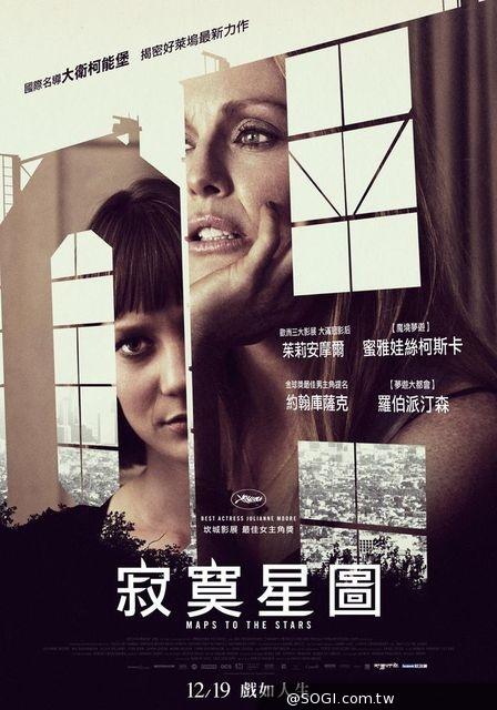 《寂寞星圖》揭開好萊塢光鮮亮麗的假面具 12/19 戲如人生