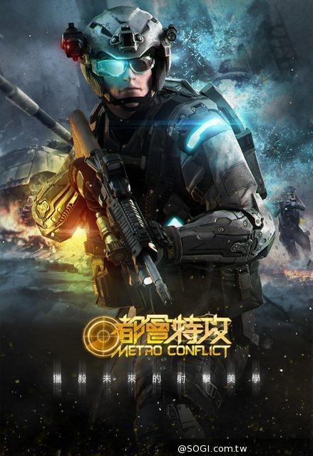 Garena宣布代理射擊遊戲鉅作《都會特攻》自己的特工自己養
