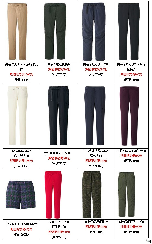 UNIQLO冬日褲裝新提案 仔仔小鎂自在詮釋百變暖褲風格