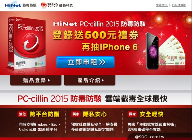 2015 HiNet PC-cillin防毒防駭 雲端防禦速度全球No.1