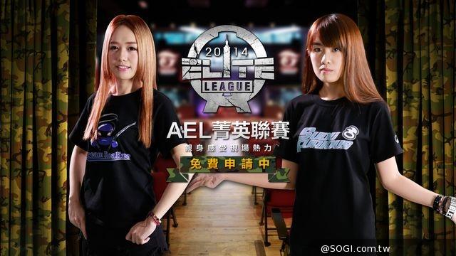 《A.V.A戰地之王》首屆「AEL菁英聯賽」明霸氣開賽 採免費訂票入場
