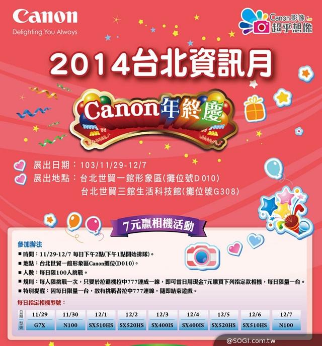 2014台北資訊月Canon年終慶 幸運兒「777拉霸7元贏相機」