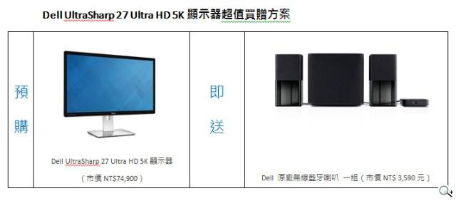 戴爾首款5K顯示器 台北資訊月華麗登場 預購現省萬元再享原廠好禮