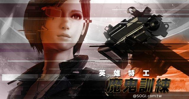 《都會特攻》刪檔封測今起跑 近未來科幻槍戰正式啟動