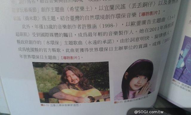 許雅涵再登高中音樂教材成《古人》華語金曲獎榜單主持人