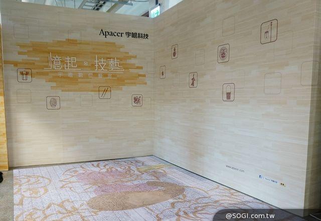 Apacer跨界藝文 注入品牌軟實力 2014原創基地節 憶起傳統技藝之美