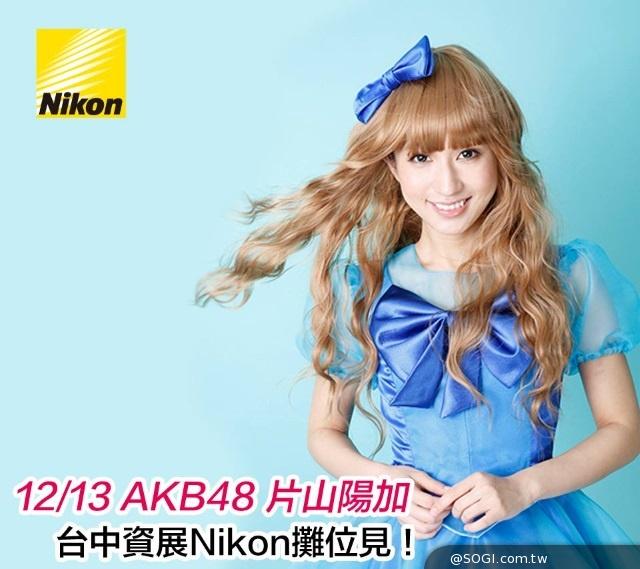 12/13台中資訊展 日本超人氣女子天團AKB48 將現身Nikon攤位