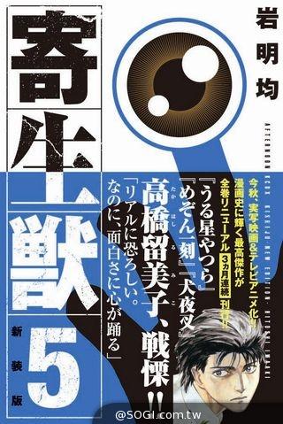 《寄生獸》超強號召力 多位暢銷漫畫作家熱血力推薦