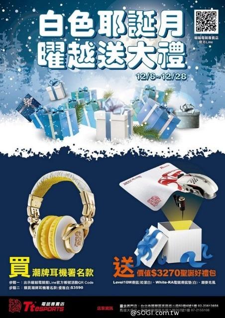 Tt eSPORTS「白色耶誕月‧曜越送大禮」嚴選電競精品 歲末送大禮