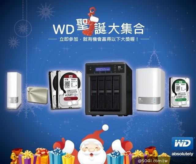 《WD 聖誕大集合 Facebook 競賽》聖誕贈獎活動