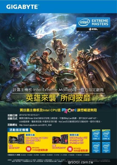 2015台北國際電玩展「技嘉攜手Intel英雄來襲」買就送MyCard點數