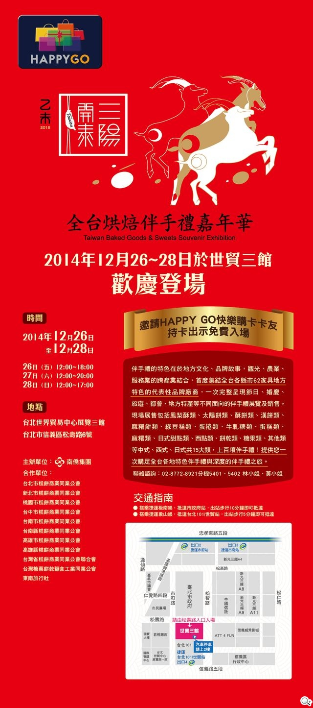 HAPPY GO攜手南僑集團跨年敬獻 全台首次烘焙嘉年華免費入場