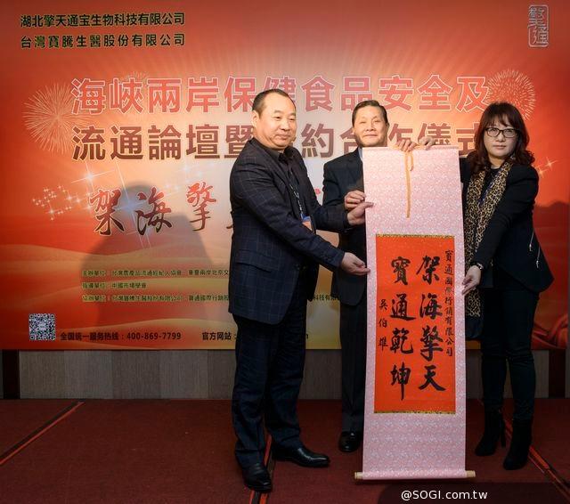 兩岸生技業攜手「湖北擎天通寶公司」與「台灣寶騰生醫」產銷合作