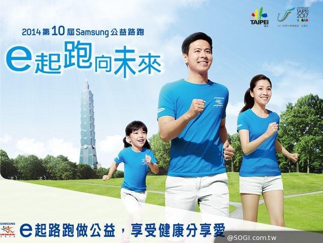 《2014第10屆Samsung公益路跑》報名費逾270萬元全數捐贈家扶基金會