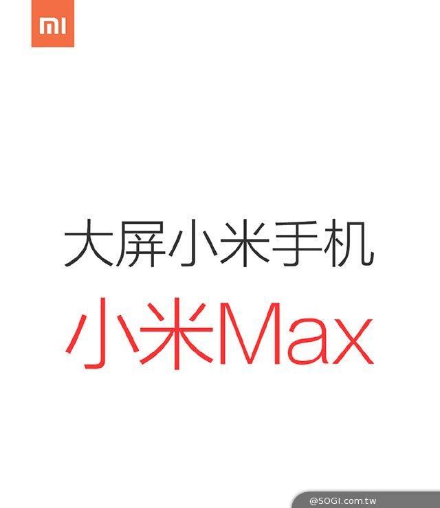 大屏小米手机定名Max 最快5月发布