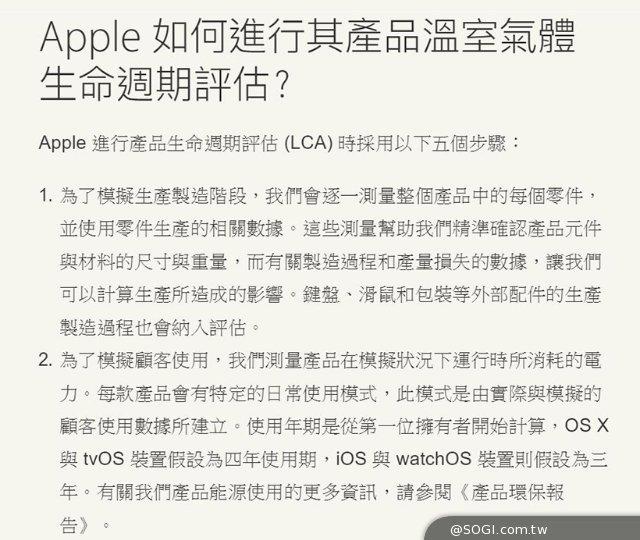 苹果将iPhone、iPad使用年限设定为3年