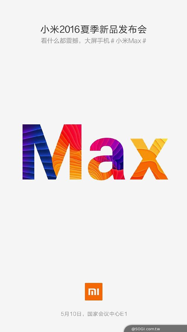 小米Max确定5/10发布 或有小米手环2